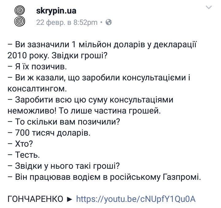 Три парламентские партии активно используют в своей работе российские соцсети, - КИУ - Цензор.НЕТ 7387