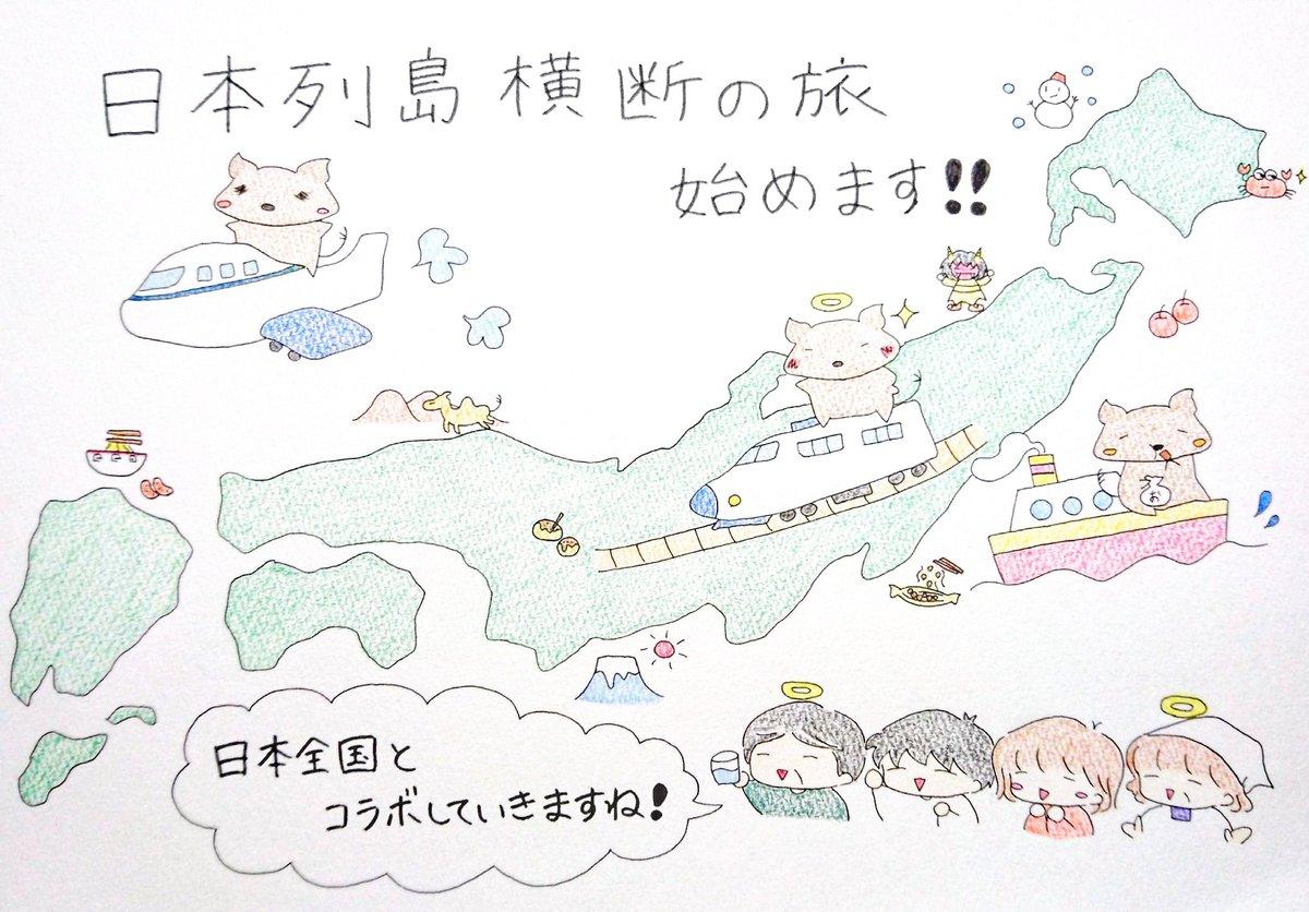 """toru@デグーと暮らしてます on twitter: """"桃鉄やったら描きたくなり"""