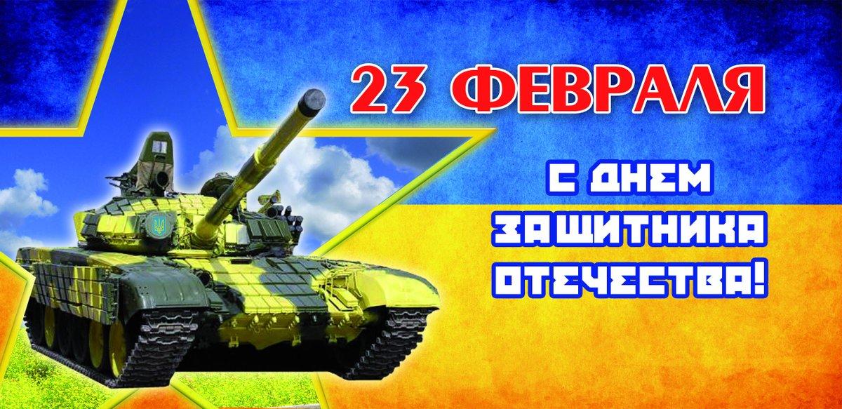 Поздравления с 23 февраля танкисту прикольные