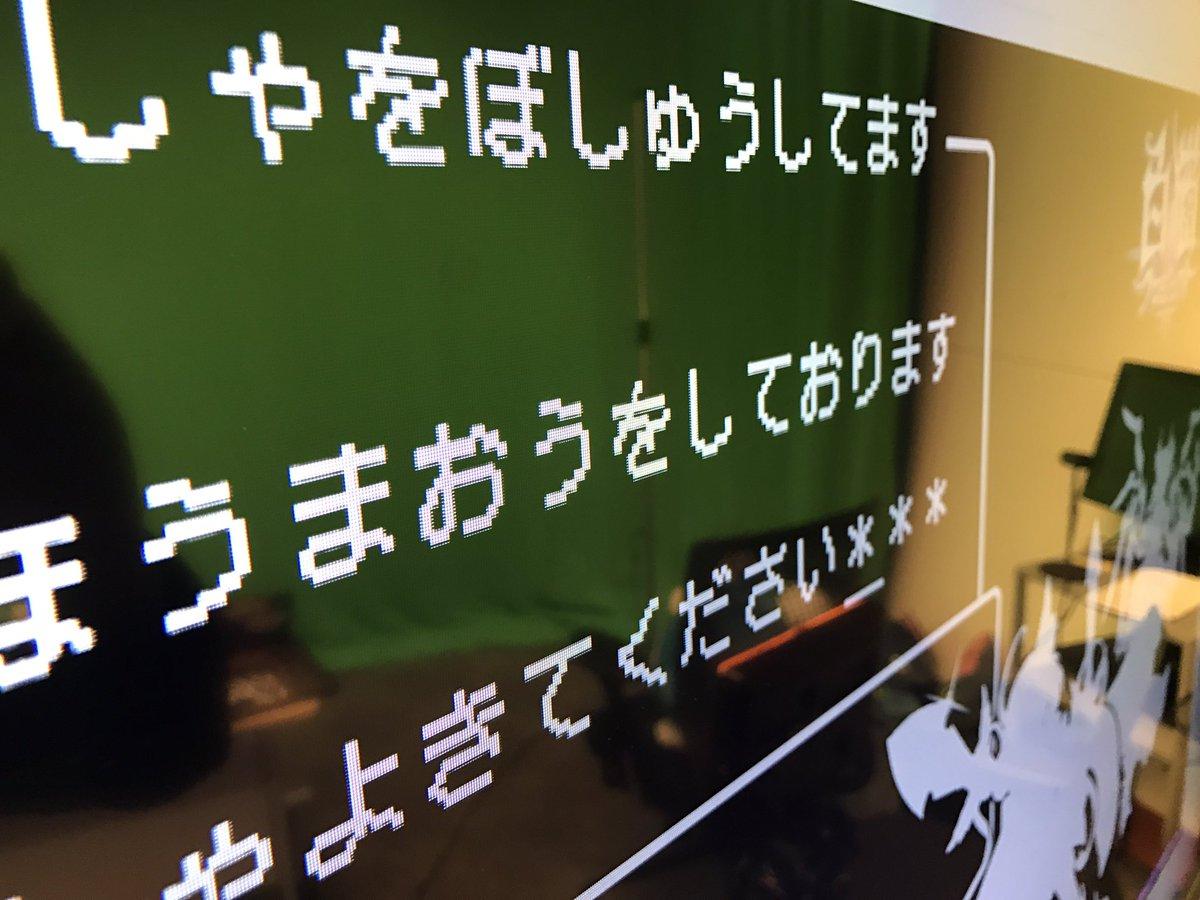 【白猫】勇者と魔王入れ替え限定くるー!?浅井Pがおせニャん収録報告&謎のRPG風画像をちら見せ!【プロジェクト】