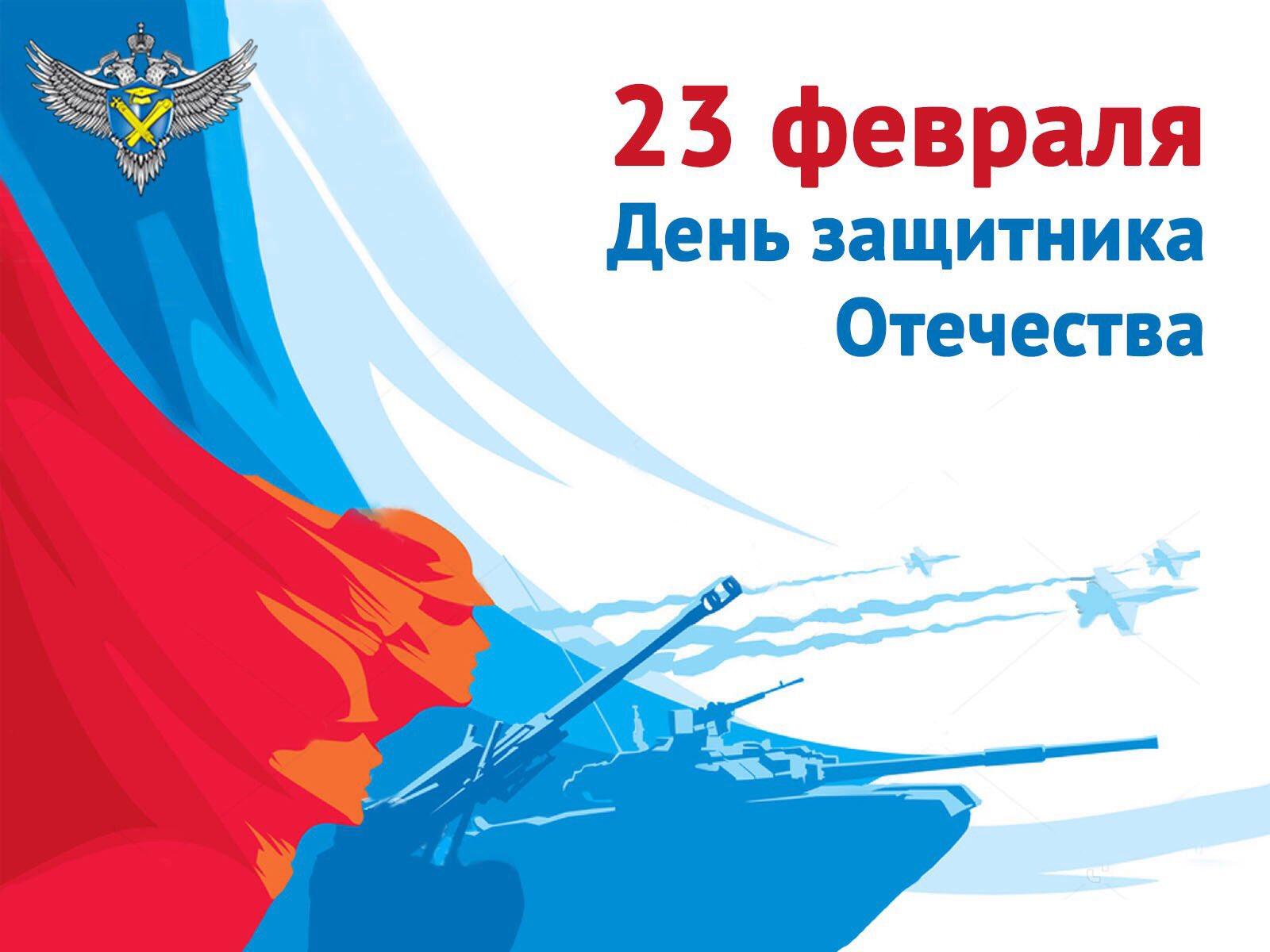 Открытка поздравление с днем защитника отечества от единой россии, друзья прикольные