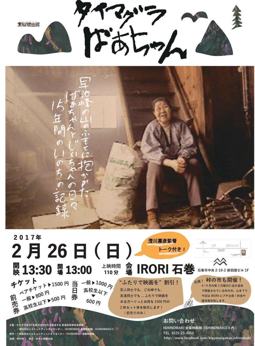 ばあちゃんとエッチ写真 明日はISHINOMAKI金曜映画館「タイマグラばあちゃん 」の上映日。皆さまのご来場お待ちしております。pic.twitter.com/sF0dyTI6EW
