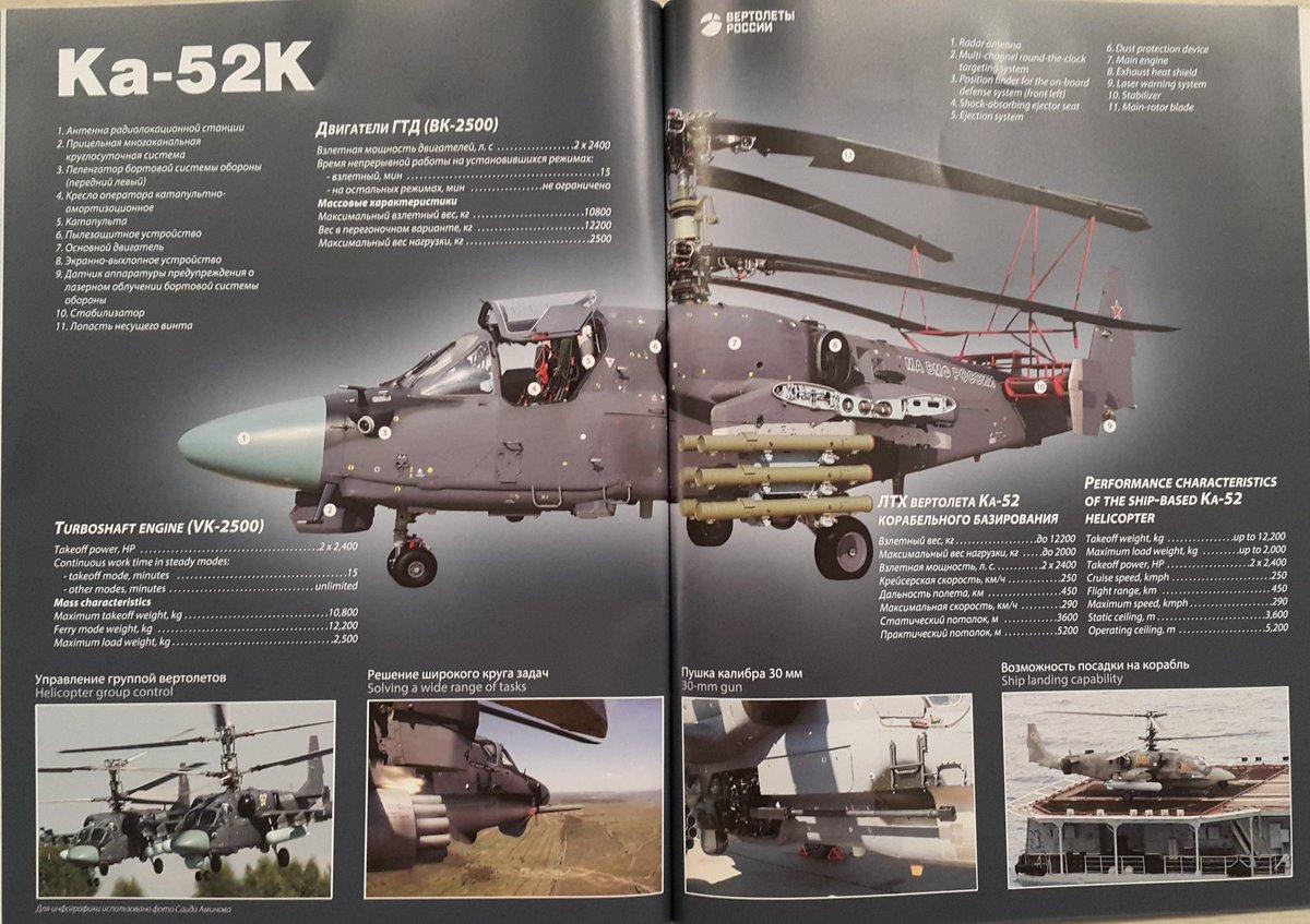 المروحيه الروسيه Ka-52  C5Vl5A3WcAAVMFn