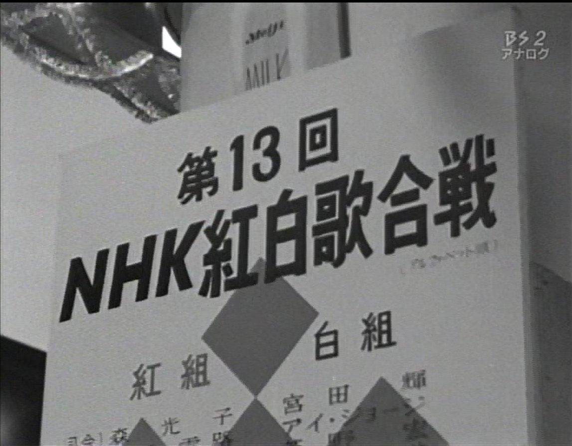 第13回NHK紅白歌合戦
