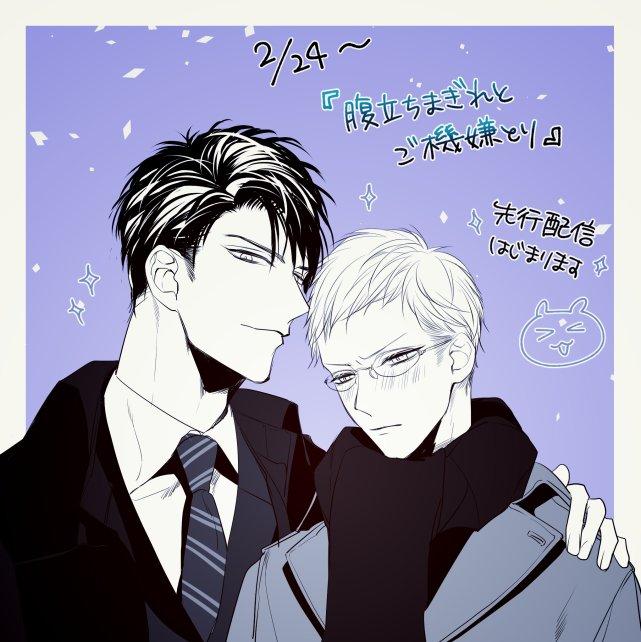 """羽純ハナ🦄 on Twitter: """"『腹立..."""
