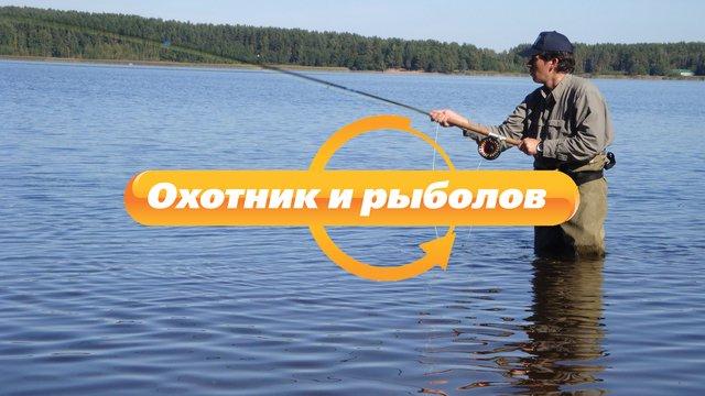 рыболов черная грязь