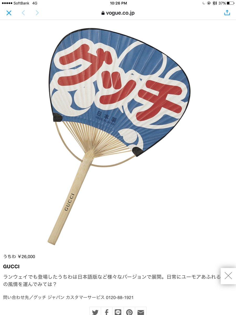 グッチのうちわダッセェ〜〜〜ほしい〜〜〜¥26,000〜〜〜