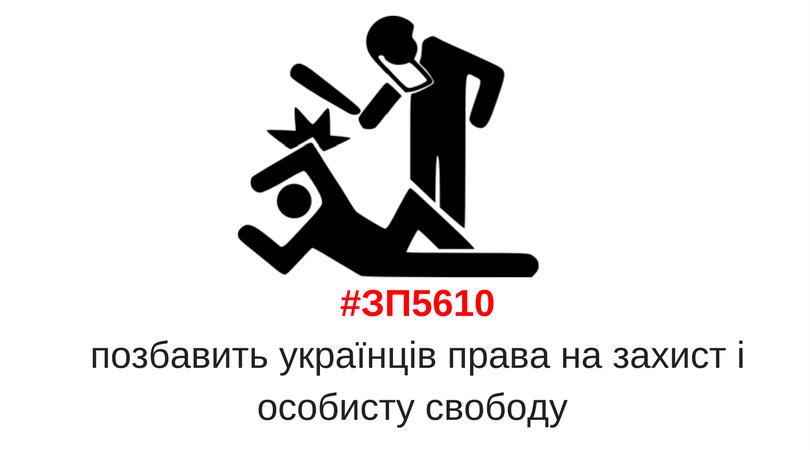 Рада не проголосовала за запрет на изъятие серверов в ходе обыска - Цензор.НЕТ 1059