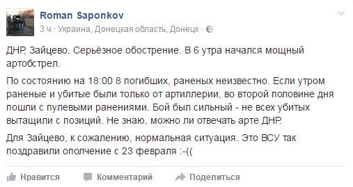 С начала суток боевики обстреливают из 82-мм минометов Авдеевку, Водяное, из гранатометов и БМП - Новотроицкое, -  пресс-центр штаба АТО - Цензор.НЕТ 2827