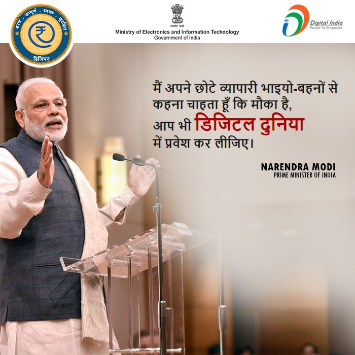 #MondayMotivation #DigitalIndia https://t.co/u00gIBJDCq