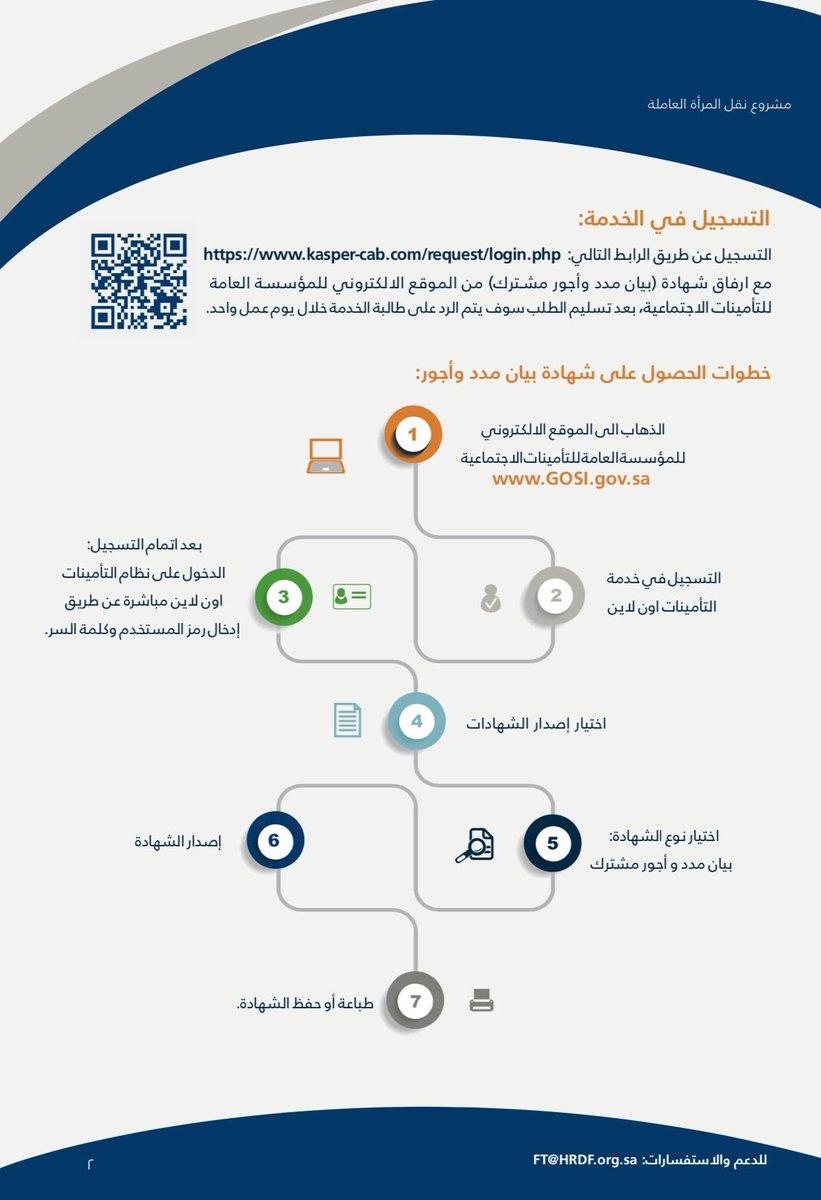 خدمة العملاء هدف On Twitter عزيزي العميل برنامج نقل المرأة العاملة عن طريق كريم