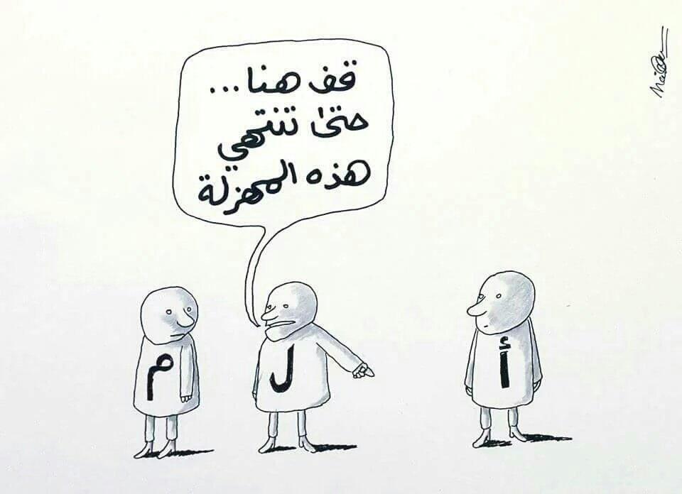 عندما يُبدع رسام الكاريكتير و يختصر القصة في صورة واحدة ..