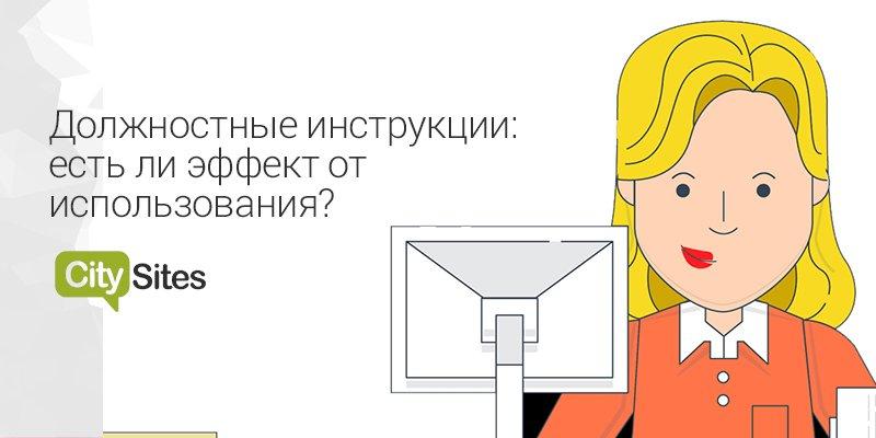 должностные инструкции начальника отдела культуры