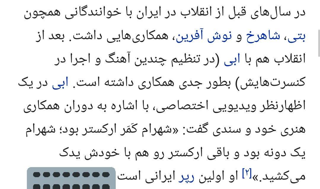 ببین #آقای_صدا #ابی درباره #سندی چی گفته