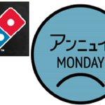 【朗報】ドミノ・ピザ、プレミアムフライデーに早く帰れない人を救済! https://t.co/ijD...