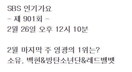 soyou baekhyun\'s duet nominated for no.1 on inki this week for the last week of feb!!
