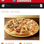 ドミノ・ピザがプレミアムフライデーに正面から喧嘩を売ってることを、もっとみんなに知って欲しい。 pi…