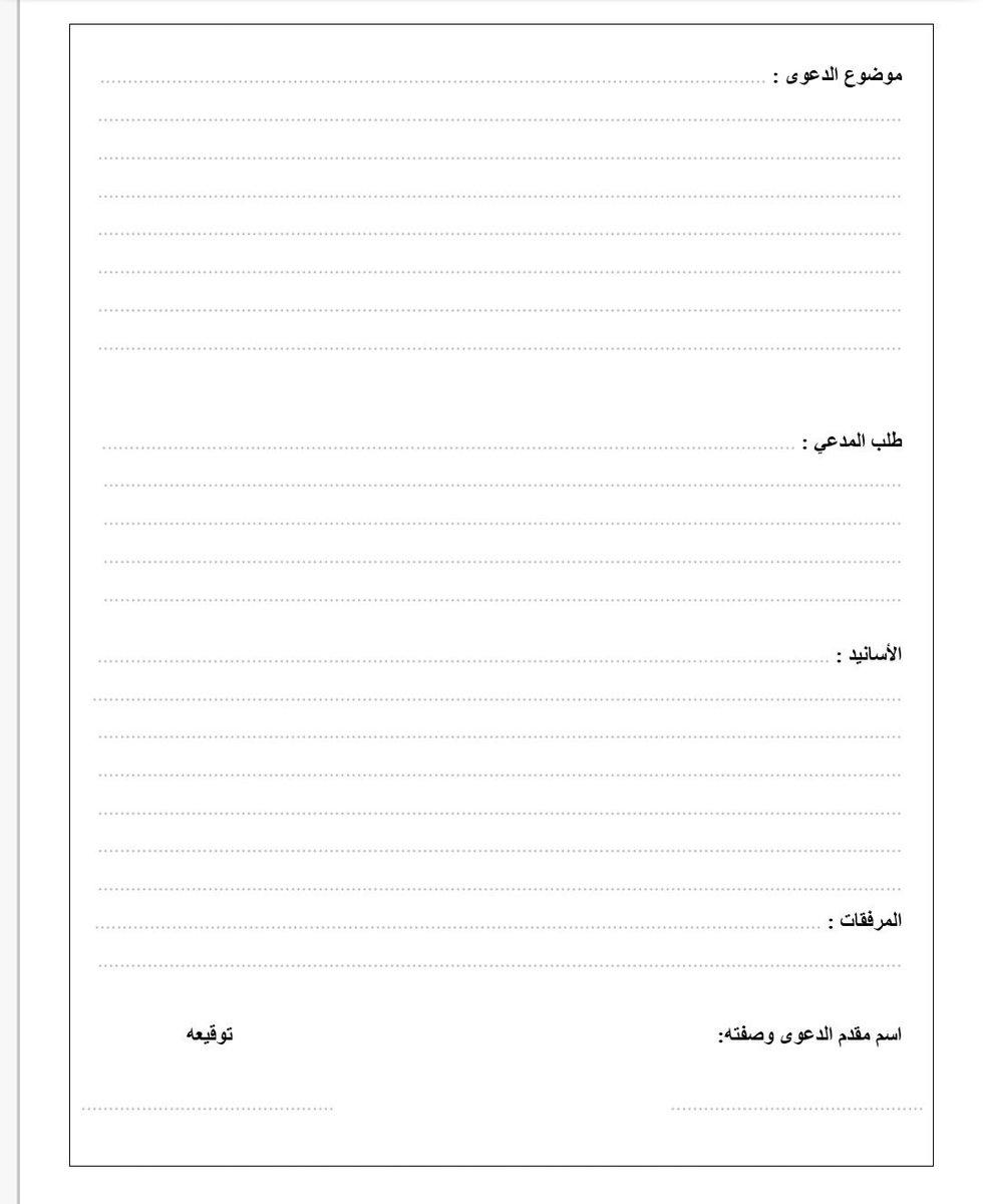 المحامي د علي الغامدي على تويتر نموذج صحيفة الدعوى لدى لجنة فض منازعات صناعة الكهرباء