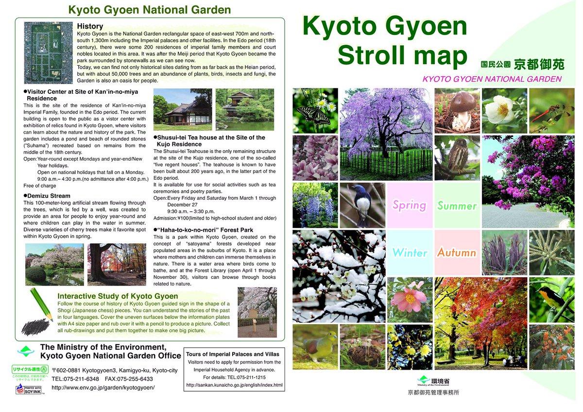 kyotogyoen hashtag on Twitter