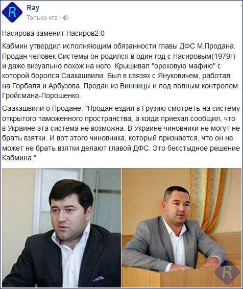 Гройсман и Данилюк использовали дело Насирова, чтобы назначить лояльного и.о. главы ГФС, - журналист - Цензор.НЕТ 8695