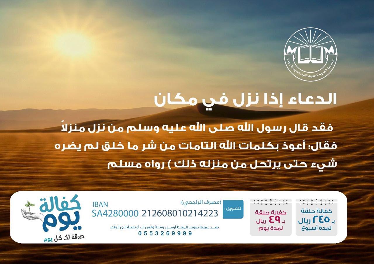 جمعية تحفيظ بريدة En Twitter دعاء نزول المكان قروبنا فيه خير يوم الجمعة