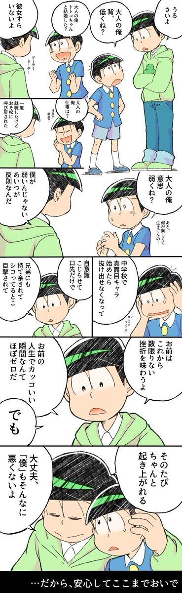 【チョロ松マンガ】『松野家三男に幸あれ』(6つ子)