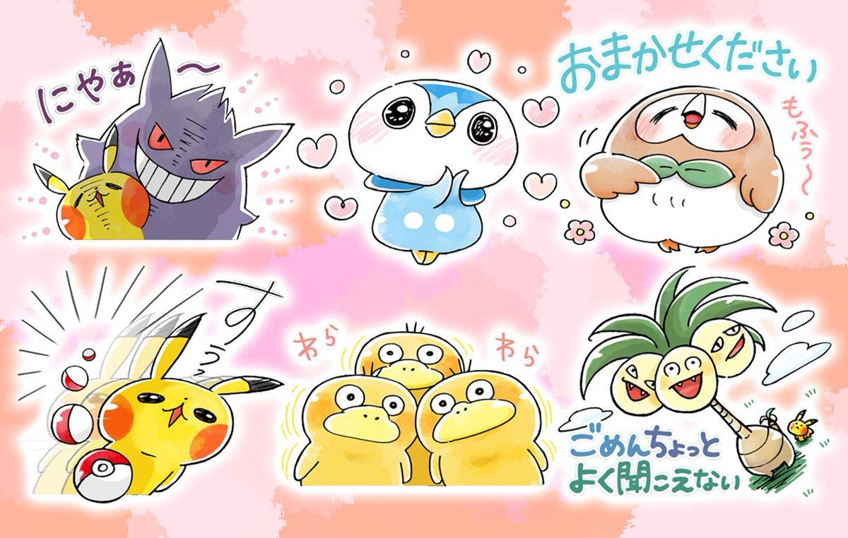 """ポケモン公式ツイッター on twitter: """"このピカチュウ、ひと味違う"""