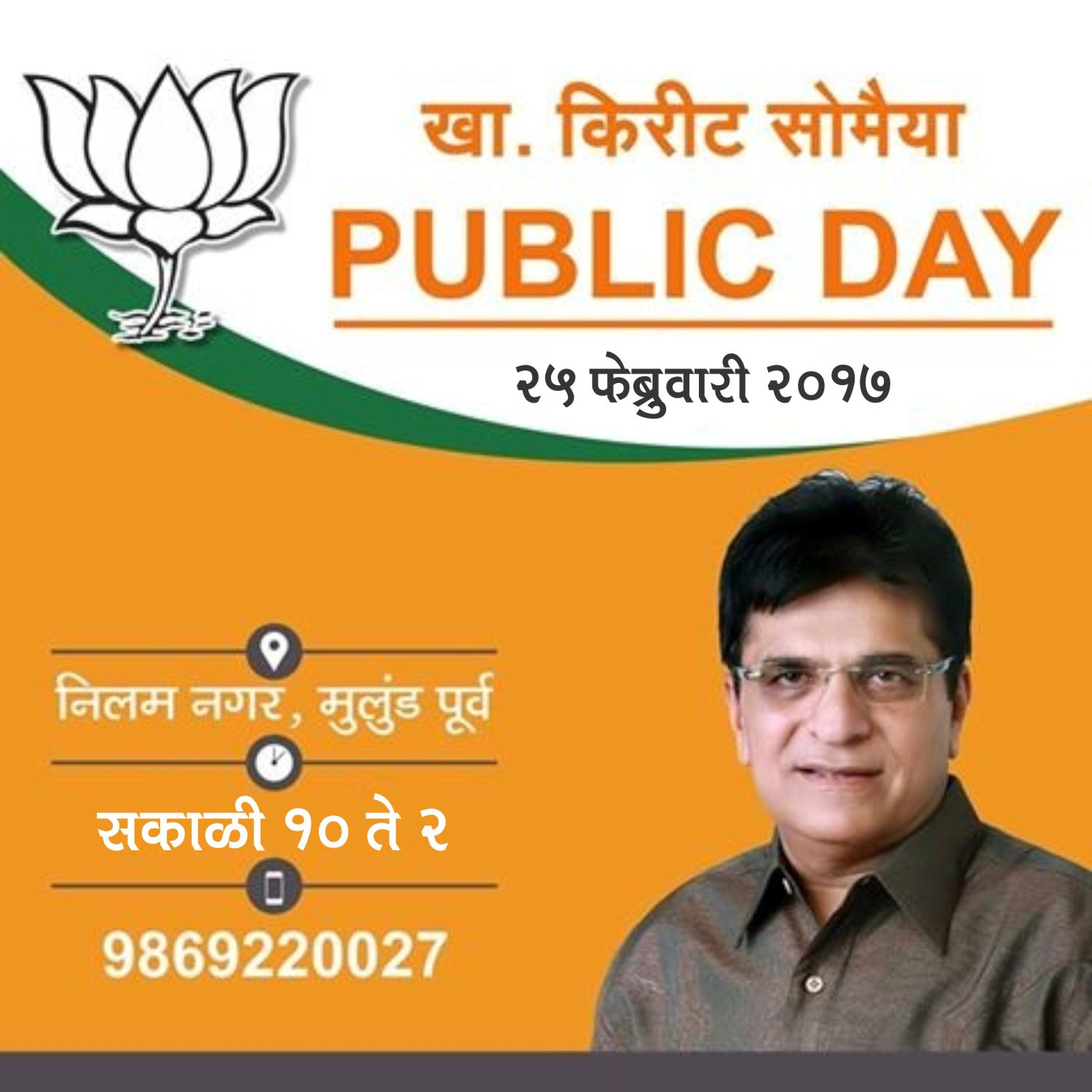 kirit somaiya on i am available tomorrow saturday  kirit somaiya on i am available tomorrow saturday 25 10 to 2pm my nilamnagar mulund office mobile 9869220027 t co qlz34qzv7v
