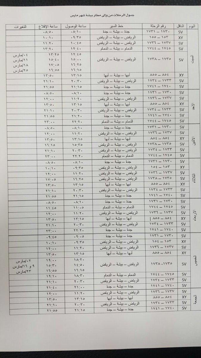 عبدالله المعاوي Auf Twitter جدول رحلات مطار بيشة لشهر مارس ٢٠١٧ بعد زيادة الرحلات
