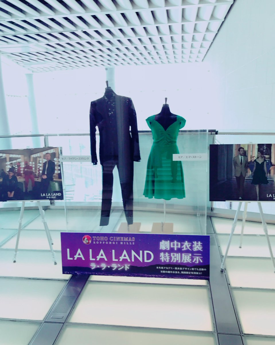 映画「ラ・ラ・ランド」公式 on Twitter \u0026quot;TOHOシネマズ 六本木ヒルズの衣装展示、無事に設営が完了👏 3/10(金)までエマ・ストーン&ライアン・ゴズリングの劇中衣装