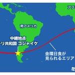 【金環日食特別番組のお知らせ】※拡散お願い。゚(゚´ω`゚)゚。★2月26日は金環日食→weathe…