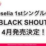 【発表会実況②】<Roseliaまとめ>1:ワンマンライブ開催決定!2:1stシングル「…