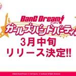 【最新情報①】スマホ向けゲーム『バンドリ! ガールズバンドパーティ!』のリリースが、2017年3月中…