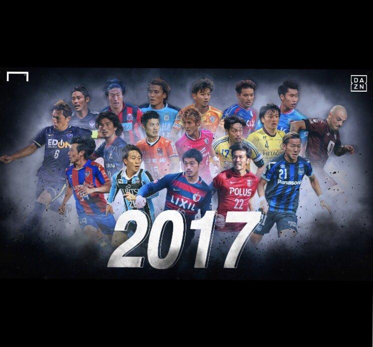 明日から2017Jリーグ開幕です。全てをかけて戦います。スタジアムで応援してください。来れない方はDAZNで。 #jleague #dazn...