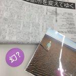 小沢健二さんにご挨拶に行ったら、有名な人なんだよね!ごめんね!とCDと広告の新聞とステッカーをくださ…