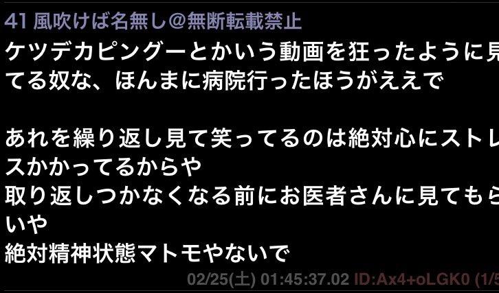 ケツデカピングー警鐘にき ド正論で草 https://t.co/g1IS4bOb53