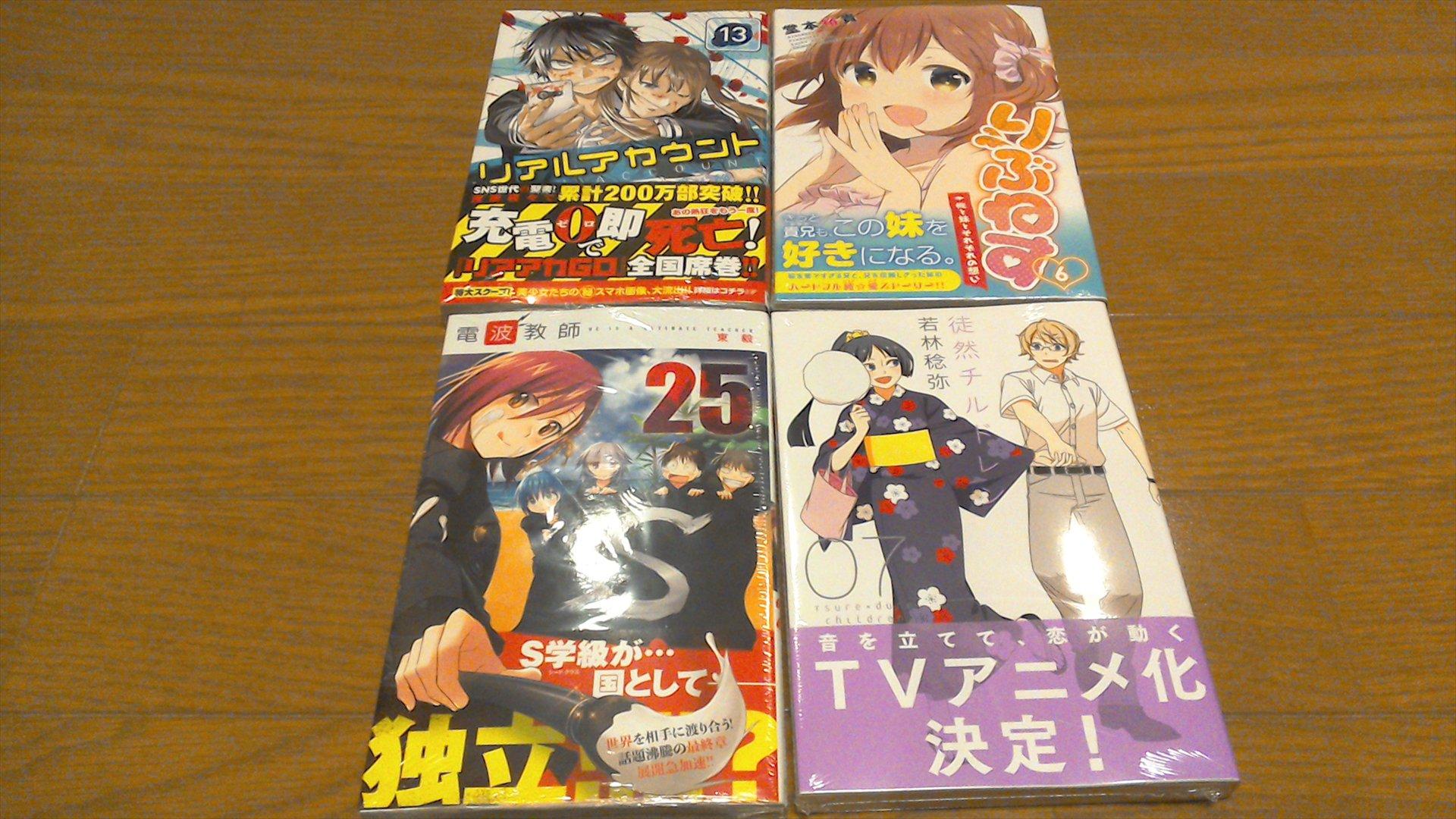 Bushido On Twitter I Bought These Manga And Light Novels