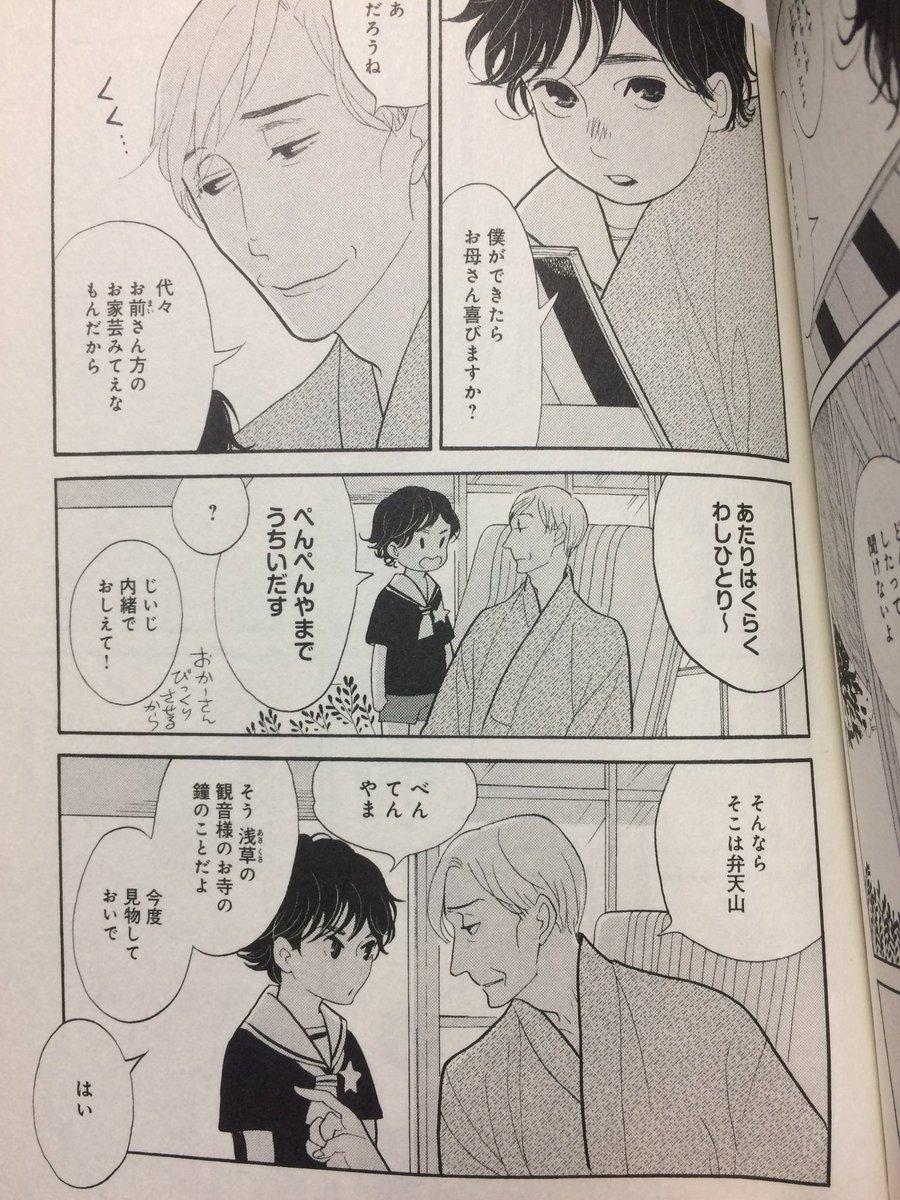 しんちゃんとお稽古  #落語心中 https://t.co/mKAEWHe3k1