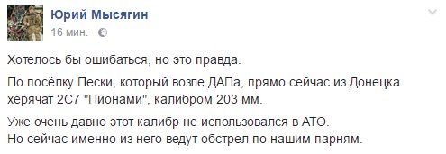 МИД призывает иностранных партнеров отнестись с пониманием к решению о блокаде Донбасса - Цензор.НЕТ 4745