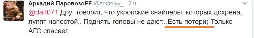 Обстрел Авдеевки продолжается, было попадание в жилой сектор, - ВГА - Цензор.НЕТ 2129