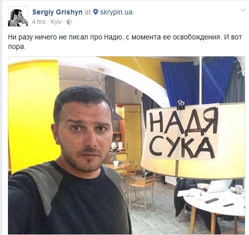 """Рубан и Савченко посетили """"в закрытом режиме"""" колонию в Макеевке, где содержатся украинские военнопленные, - сепаратистские сайты - Цензор.НЕТ 4350"""