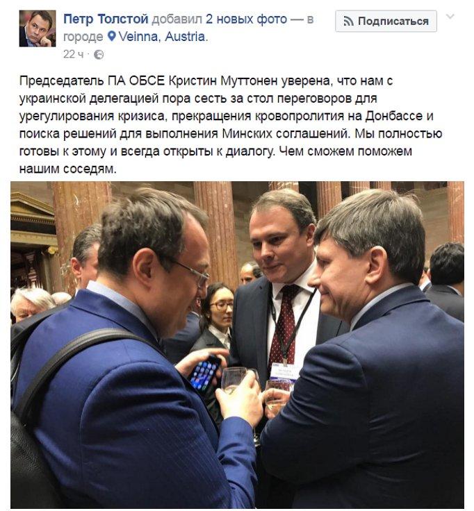 Картинки по запросу толстой и геращенко