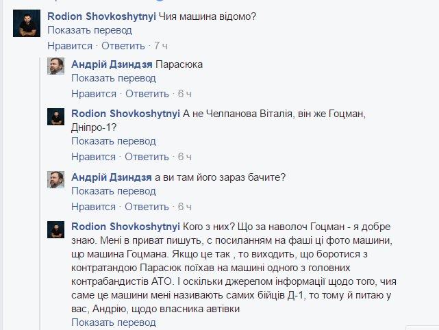 Между нардепом Парасюком и блогером Дзиндзей возник конфликт в Бахмуте из-за съемки автомобиля депутата - полиция начала проверку - Цензор.НЕТ 8342