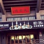 本日2月25日は、約8年ぶりの日本武道館!#47都道県DEカーニバル ツアー47本目のセミファイナル…