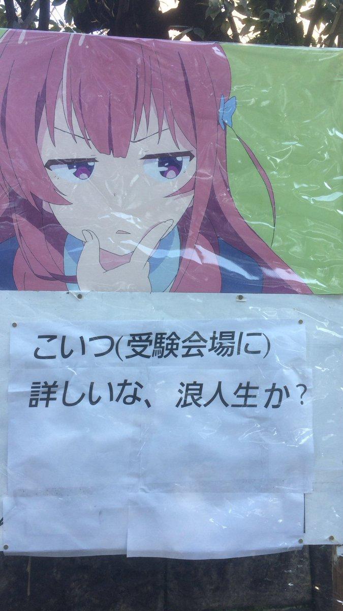 今年の京都大学は折田先生像より立て看板が好き。
