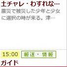 3月4日 15時5分~17時00分「トクチョウの女」(フジテレビ)出演者に二階堂くんの名前があるんだ…