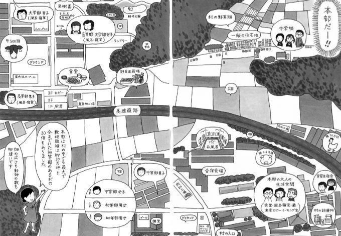 カルト 村 日本