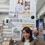 【ファーティストブック】『新田恵海のほ・ほ・え・み Happy Music♪』アニメイト秋葉原さんに…