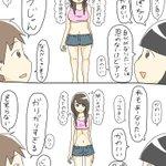 普通が一番w女子の体型に対する男女の意見の差!
