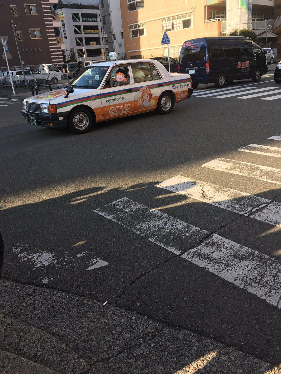 【朗報】沼津からタクシーで横アリ来るやつ現る #Aqours1stLive